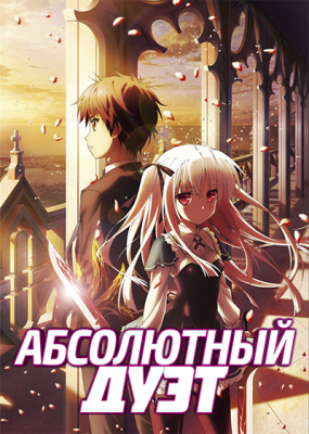 Абсолютный Дуэт (1 сезон) / Absolute Duo