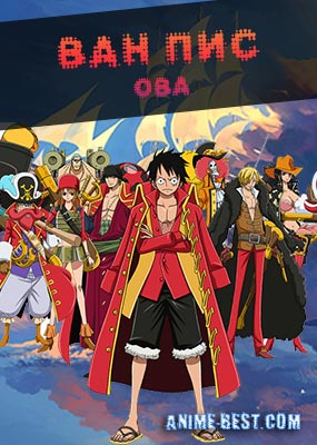 Ван Пис ОВА (2010) / One Piece Film: Strong World - Episode 0