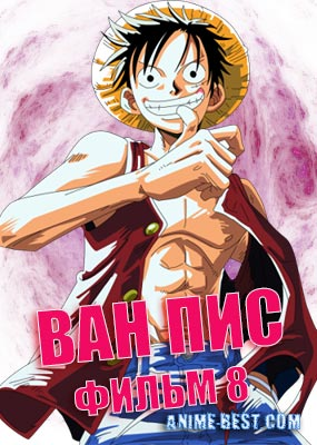 Ван Пис фильм 8 (2007) / One Piece: The Desert Princess and The Pirates: Adventure in Alabasta