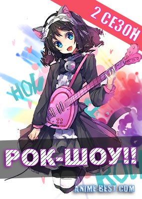 Рок-шоу (2 сезон) / Show By Rock 2nd Season