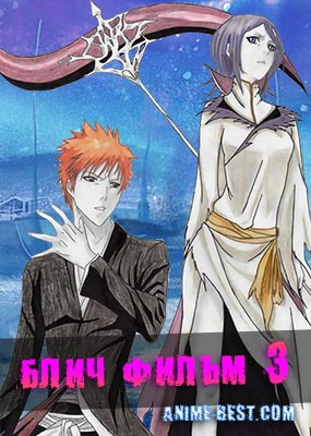 Блич фильм 3 (2008) / Gekijouban Bleach: Fade to Black Kimi no Na o Yobu