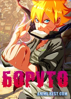 Боруто (1 сезон) / Boruto: Naruto Next Generations [1-90 из 500+]