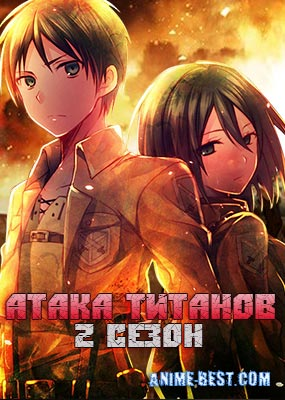 Атака титанов (2 сезон) / Attack on Titan 2nd Season