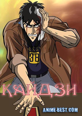 Кайдзи (1 сезон) / Gyakkyou Burai Kaiji: Ultimate Survivor