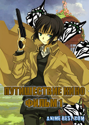 Путешествие Кино (2005) / Kino no Tabi: Nanika o Suru Tame ni - Life Goes On