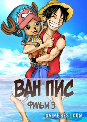 Ван Пис фильм 3 (2002) / One Piece: Chopper Kingdom of Strange Animal Island