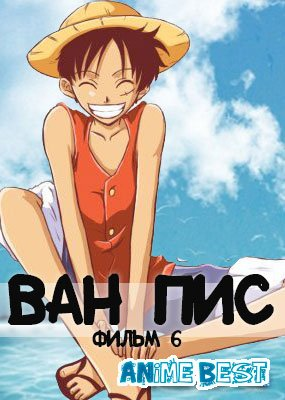 Ван Пис фильм 6 (2005) / One Piece: Baron Omatsuri and the Secret Island