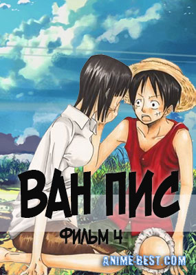 Ван Пис фильм 4 (2003) / One Piece: Dead End no Bouken