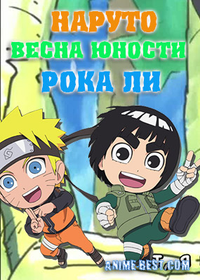 ЧИБИ Наруто: Весна Юности Рока Ли (1 сезон) / Naruto Spin-Off: Rock Lee & His Ninja Pals