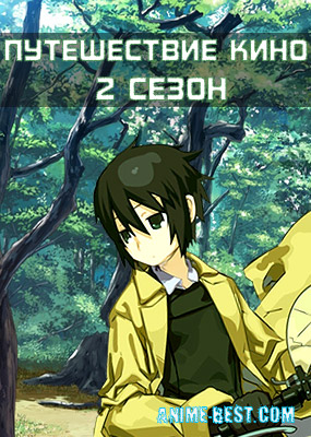 Путешествие Кино (2 сезон) / Kino no Tabi: The Beautiful World - Animated Series