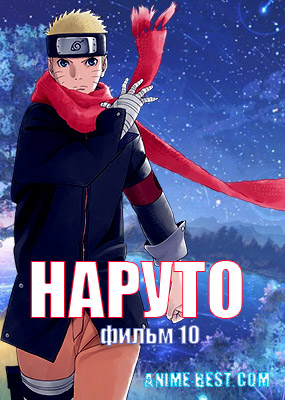 Наруто фильм 10 (2014) / The Last: Naruto the Movie