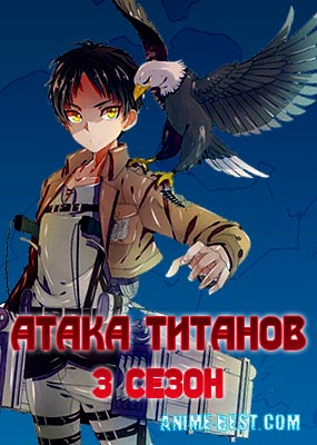 Атака титанов (3 сезон) / Attack on Titan 3rd Season [1-12 из 24] [13 серия - 28 апреля]