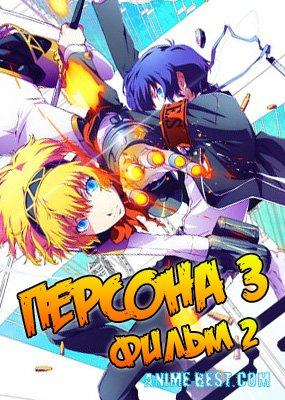 Персона 3 Фильм 2 (2014) / Persona 3 the Movie: Midsummer Knight's Dream