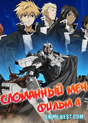 Сломанный Меч Фильм 4 (2010) / Gekijouban Break Blade: Dai Yon Shou - Sanka no Chi