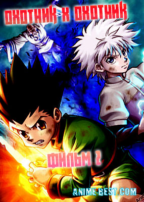 Охотник х Охотник фильм 2 (2013) / Gekijouban Hunter x Hunter: The Last Mission