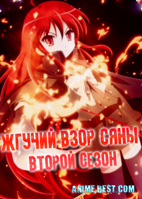 Жгучий взор Сяны (2 сезон) / Shakugan no Shana Second