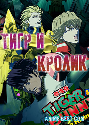 Тигр и Кролик (1 сезон) / Tiger and Bunny