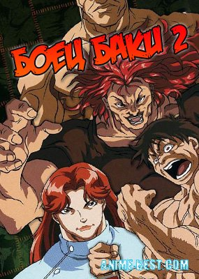 Боец Баки (2 сезон) / Grappler Baki: Saidai Tournament Hen