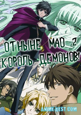 Отныне Мао, король демонов! (2 сезон) / Kyou Kara Maou! - Second Series