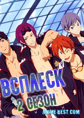 Всплеск! (2 сезон) / Free! Eternal Summer