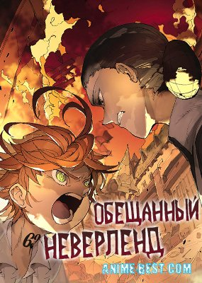 Обещанный Неверленд (1 сезон) / Yakusoku no Neverland