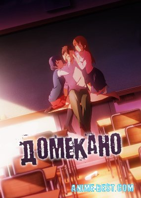 Домекано (1 сезон) / Domestic na Kanojo