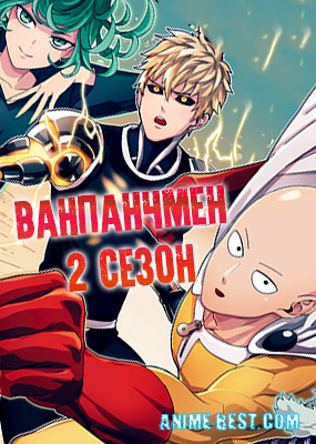 Ванпанчмен (2 сезон) / One Punch Man 2nd Season [1-12 из 12