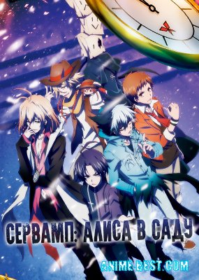 Сервамп: Алиса в саду (2018) / Gekijouban Servamp: Alice in the Garden