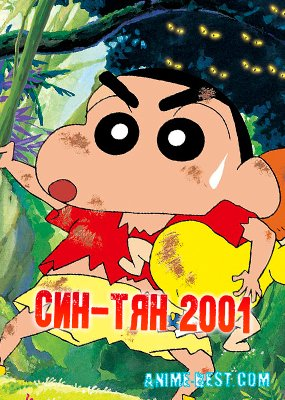 Син-тян (фильм 9) 2001 / Crayon Shin-chan Movie 09