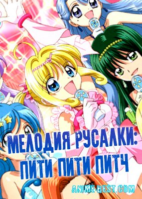 Мелодия Русалки: Пити Пити Питч (1 сезон) / Mermaid Melody Pichi Pichi Pitch